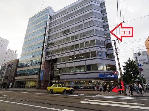 ニドークリニック札幌の入っている札幌北辰ビル