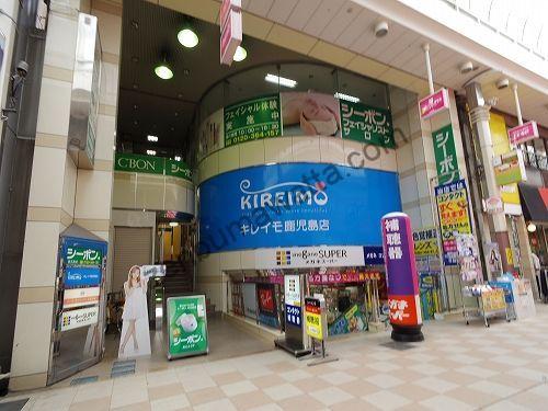 キレイモ鹿児島いづろ通店の店舗画像