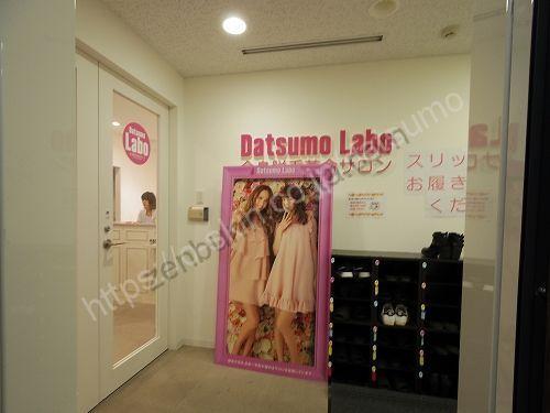脱毛ラボ名古屋駅前店の店舗画像