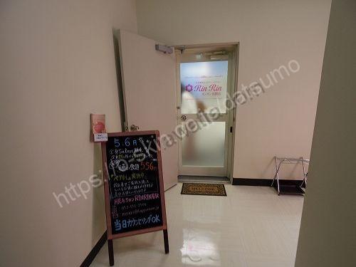 リンリン名駅店の店舗画像