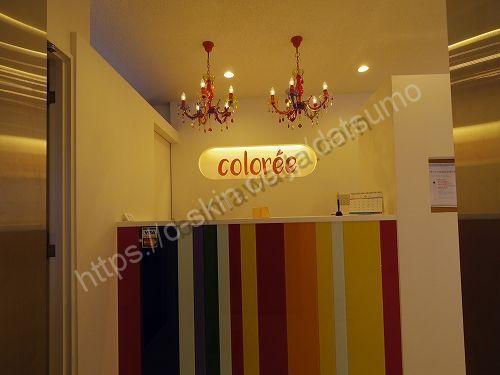 コロリー グラン名古屋栄店の店舗画像