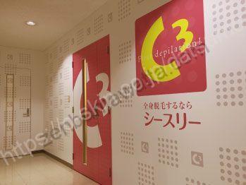 C3栄店の店舗画像