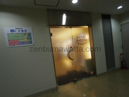 レイビス秋田店の入口