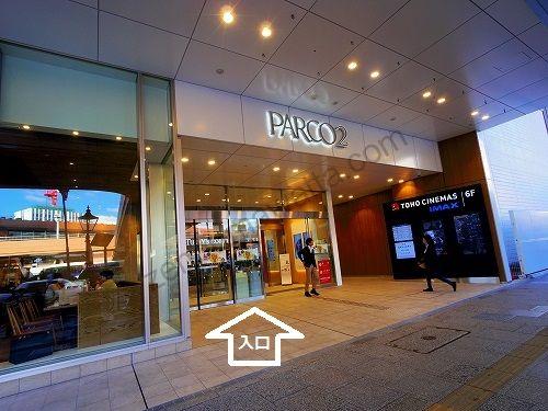 パルコ2の1階入口