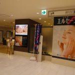 エルセーヌ名古屋丸栄店