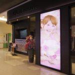 ベル ルミエール イオンモール大阪ドームシティ店