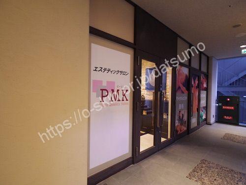 PMK福岡天神店の店舗画像