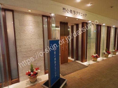 聖心美容クリニック 福岡院の店舗画像