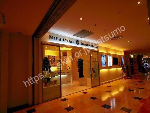 ミス・パリ アイム小倉店の店舗画像