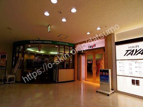 エルセーヌ アイム小倉店の店舗画像
