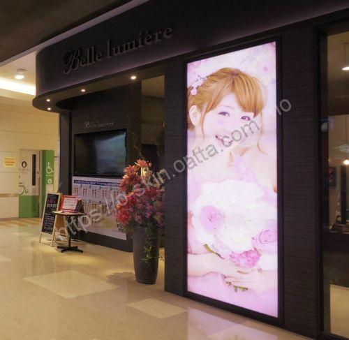 ベルルミエール イオンモール大阪ドームシティ店の店舗画像