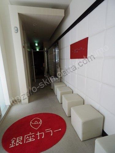 銀座カラー梅田新道店の店舗画像
