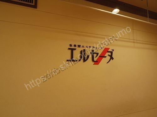 エルセーヌ心斎橋本店の店舗画像