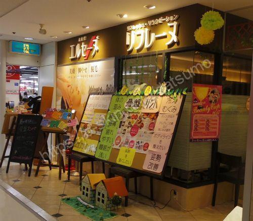 エルセーヌ 難波店の店舗画像