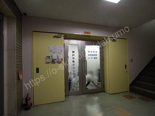 神戸中央クリニックの入口