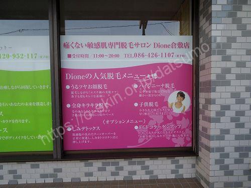 ディオーネ岡山倉敷店の看板
