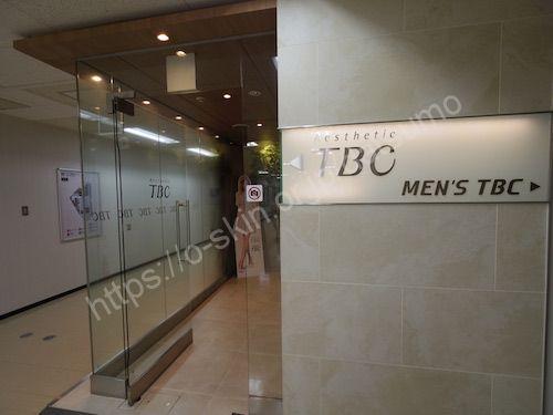 エステティックTBC博多バスターミナル店