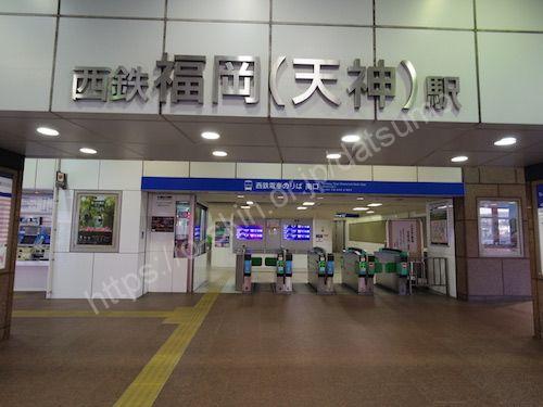 西鉄福岡天神駅南口改札