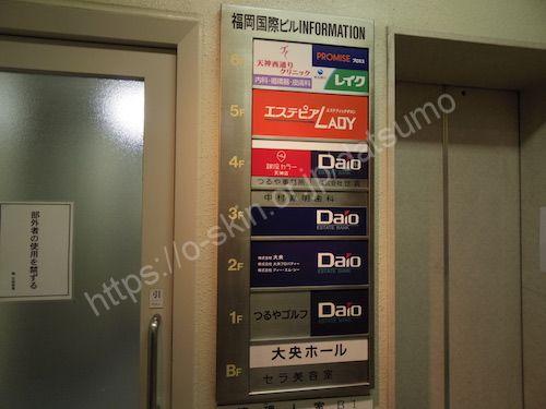 福岡国際ビルとは
